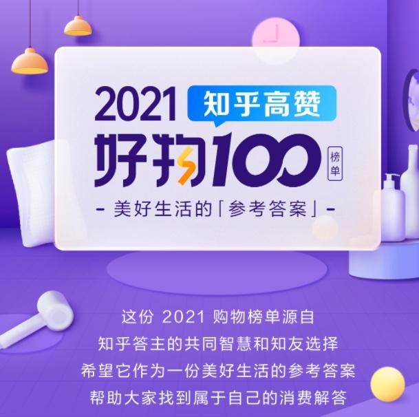 """知乎发布""""2021知乎高赞好物100""""榜单"""