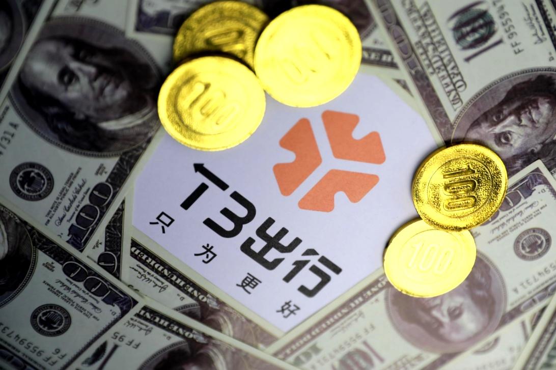 今日盘点:T3出行完成77亿元A轮融资