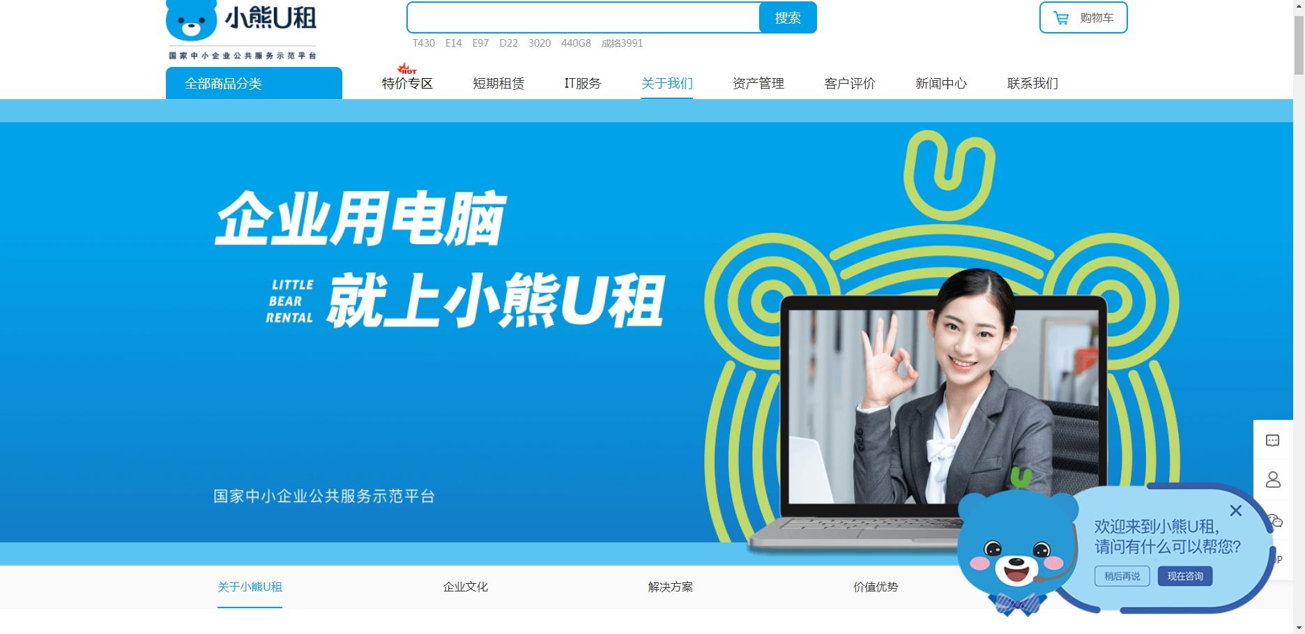 小熊U租携手腾讯会议上线视频会议轻资产计划