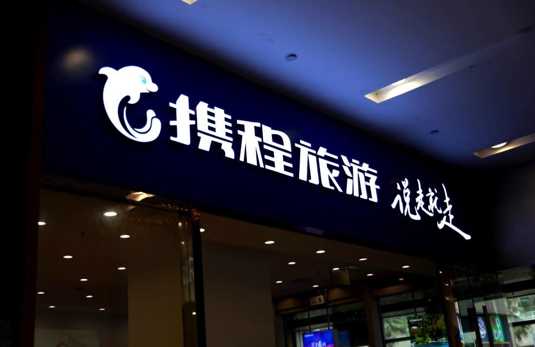 新加坡圣淘沙名胜世界携程星球号旗舰店正式上线